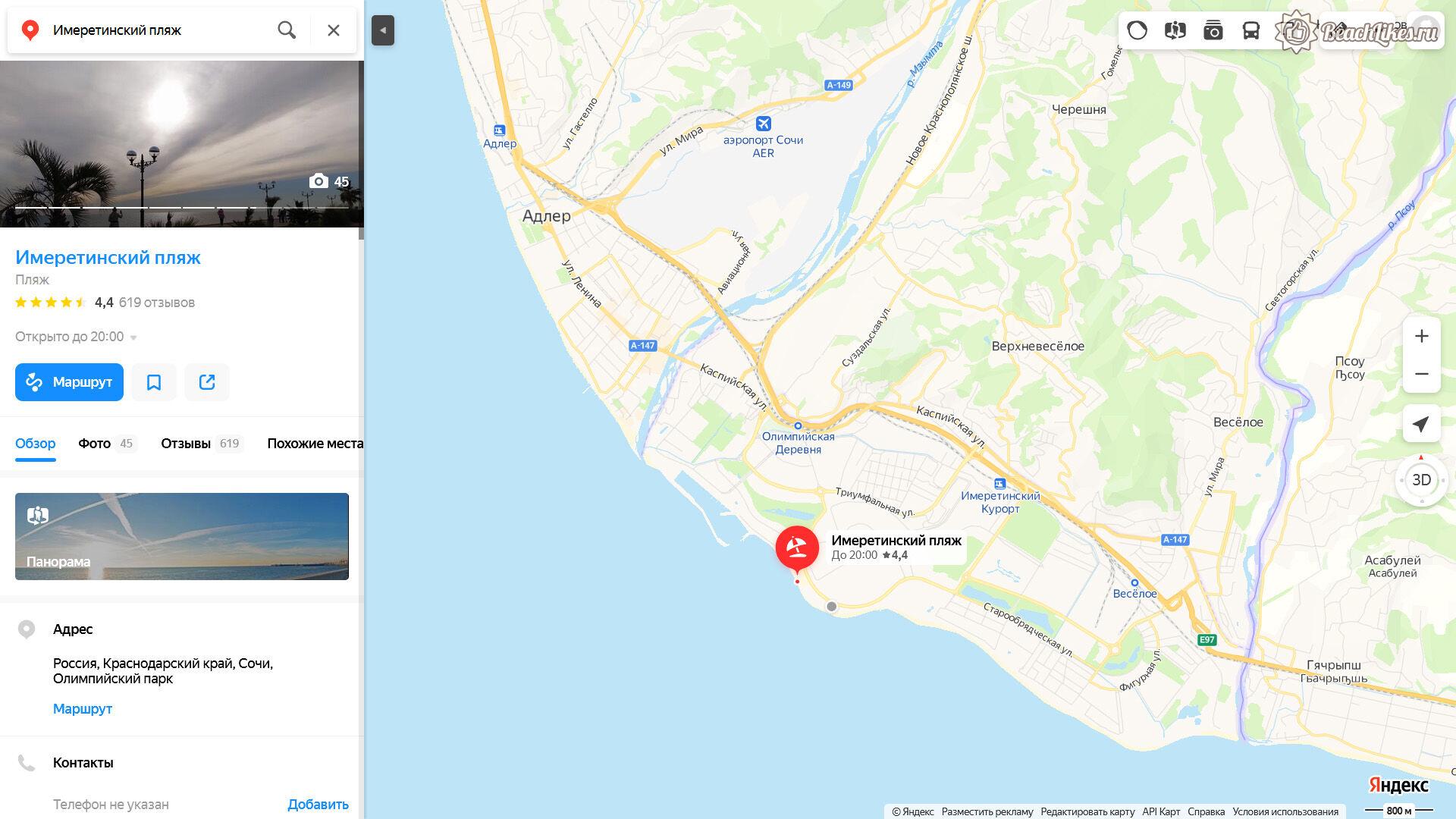 Где находится пляж Имеретинский точка на карте и адрес