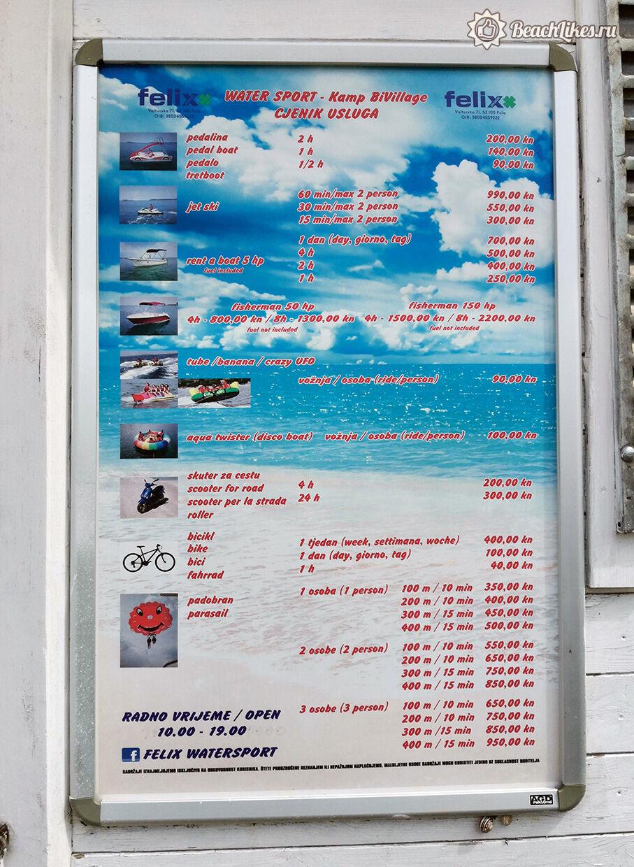 Цены на пляжи в Пуле и прокат велосипедов